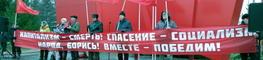 Набережные Челны: Митинг-дем...