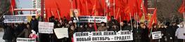 День памяти Ленина в Набереж...