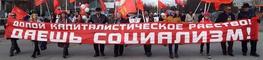 Митинг-демонстрация 1 мая &a...