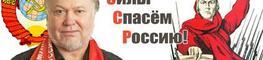 Русский бард Александр Харчиков: Под красным знаменем за Родину, за Сталина!