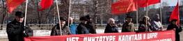 Митинг-пикет: Нам не нужен в...